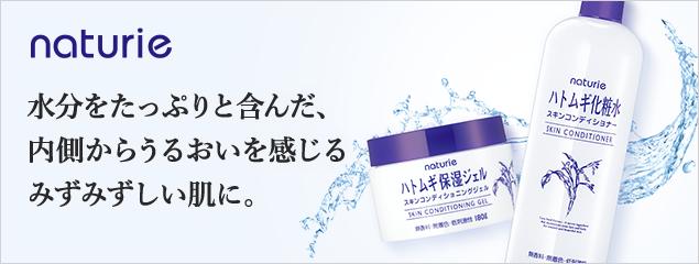 【ナチュリエ】水分をたっぷりと含んだ、内側から潤いを感じるみずみずしい肌に。